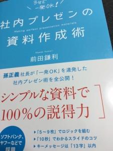 【読書】「社内プレゼンの資料作成術」著:前田鎌利の感想