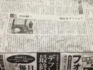 日本経済新聞民泊協騒曲