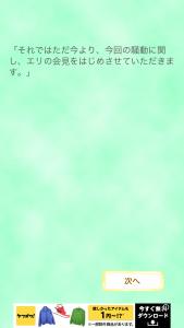 ゲスの卒論アプリ